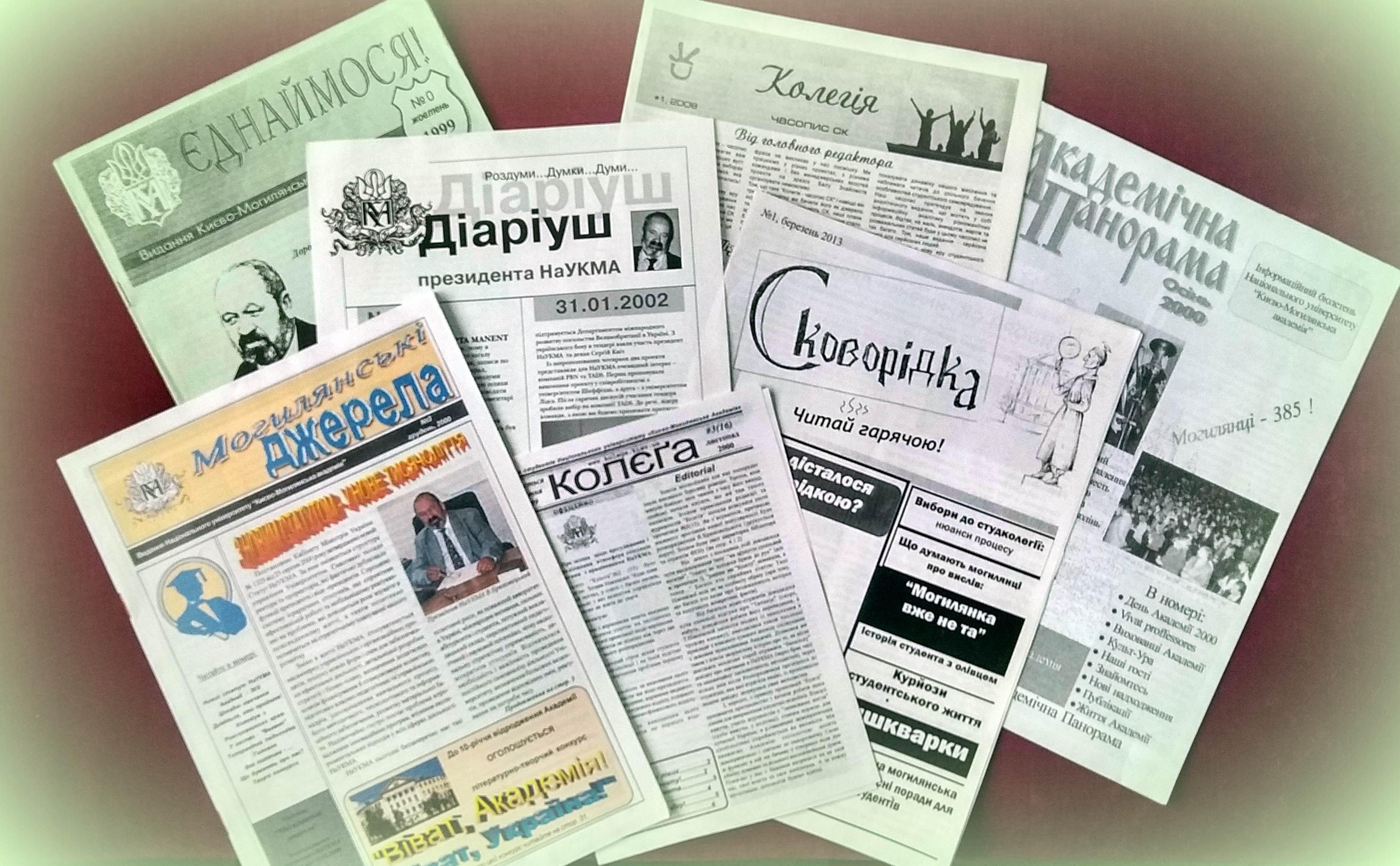 Університетські та студентські періодичні видання НаУКМА